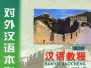 Giáo trình Hán ngữ 6 quyển (Phiên bản mới)