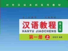 giáo trình Hán ngữ 6 quyển bản thứ 3