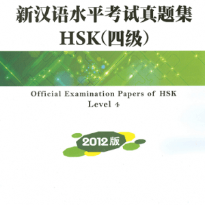 Official Examination Papers of HSK 4 version 2012