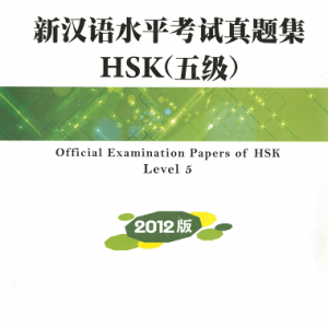 Official Examination Papers of HSK 5 version 2012